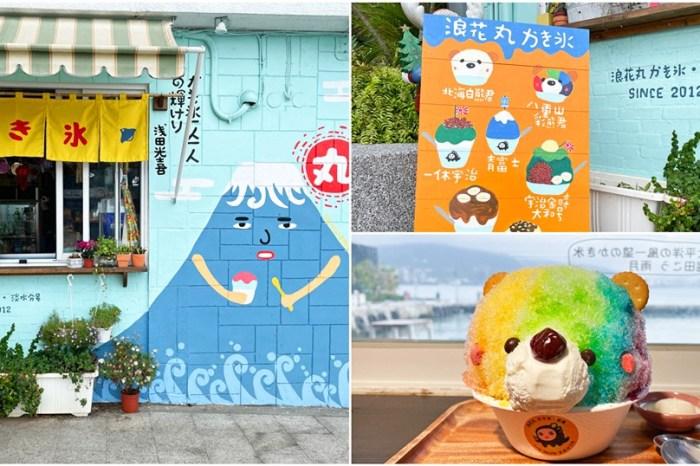 台北美食》浪花丸かき•淡水分號~沖繩風日式冰店、小熊刨冰太療癒 (捷運淡水站)