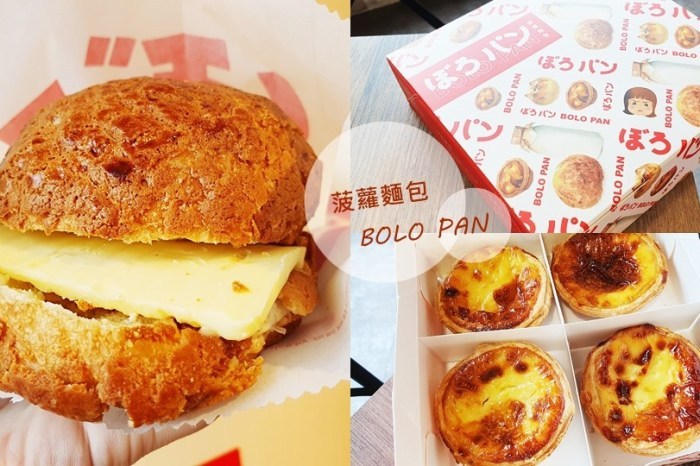 台北車站美食》菠蘿麵包 ぼろパン BOLO PAN~銅板美食北車必吃推薦!