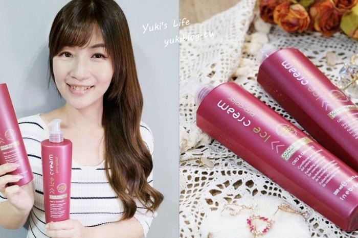 護色洗髮精推薦》義大利護髮品牌「Inebrya」紅鑽護色髮浴修護組~名留集團台灣獨家代理