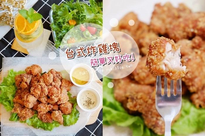 簡單食譜》台式炸雞塊~鮮嫩炸雞在家也吃的到!唐揚炸雞作法必學!