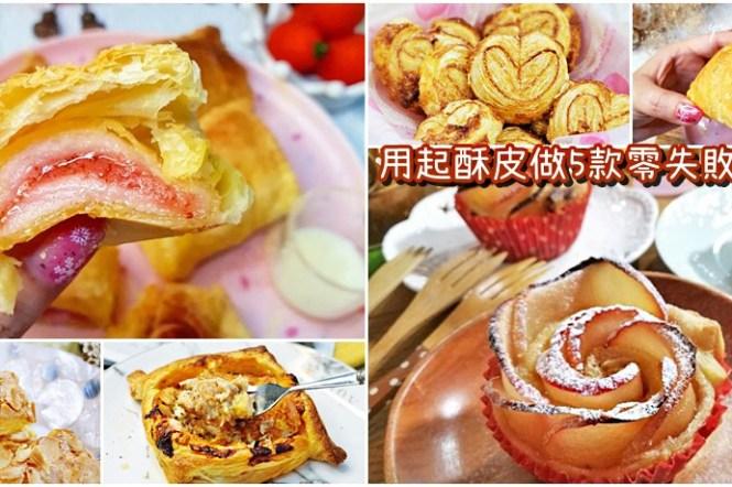 簡單食譜》用起酥皮做5款零失敗點心!蝴蝶酥、玫瑰花蘋果派、杏仁千層酥、鮪魚起司派、酥皮湯圓