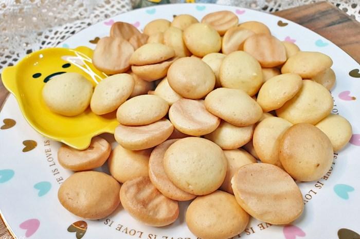 簡單食譜》古早味雞蛋餅乾~零失敗親子DIY,材料只要這三樣!