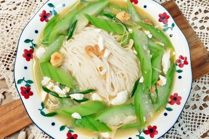 簡單食譜》金沙絲瓜麵線(鹹蛋絲瓜麵線)古早味湯頭好濃郁,30分鐘開飯了!