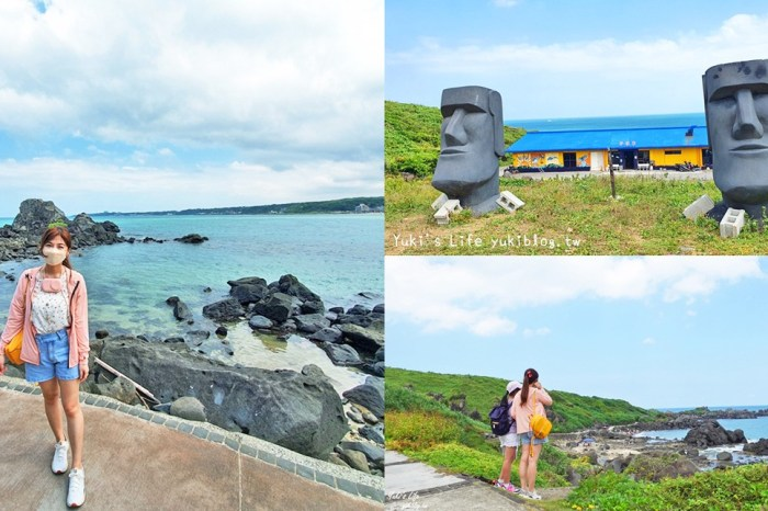 三芝看海景點「麟山鼻步道」適合全家人輕鬆走的海景步道、生態豐富、風稜石獨特景觀