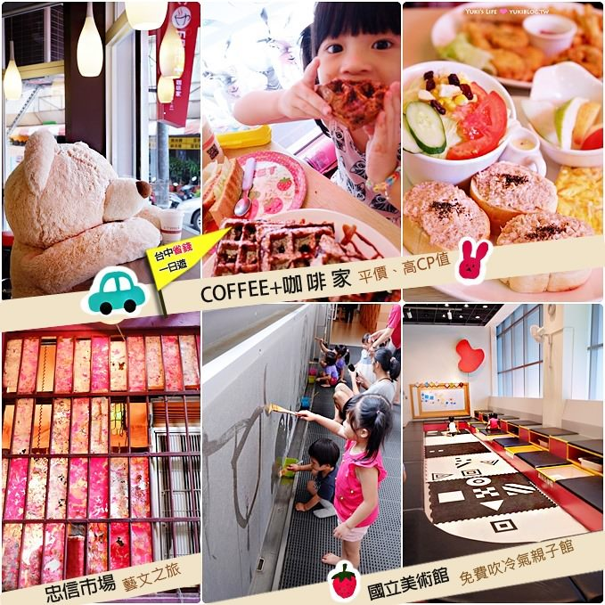 【台中省錢一日遊】咖啡家早午餐CP值破表、免費景點國美館兒童遊戲室、忠信市場藝文之旅