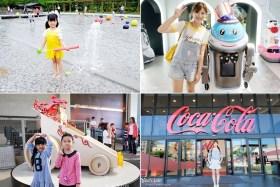 【桃園親子景點一日遊】機器人觀光工廠、可口可樂世界、水晶肥皂DIY太有趣了!