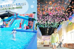 一票到底水陸暢玩童玩派對開始了!蝴蝶館、寶石館、馬賽克DIY~宜蘭親子暑假好去處!