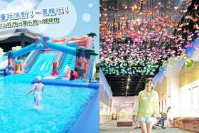 親子景點推薦【宜蘭綺麗觀光工廠】2020童玩派對一票到底水陸暢玩!蝴蝶館、寶石館、馬賽克DIY~暑假好去處!