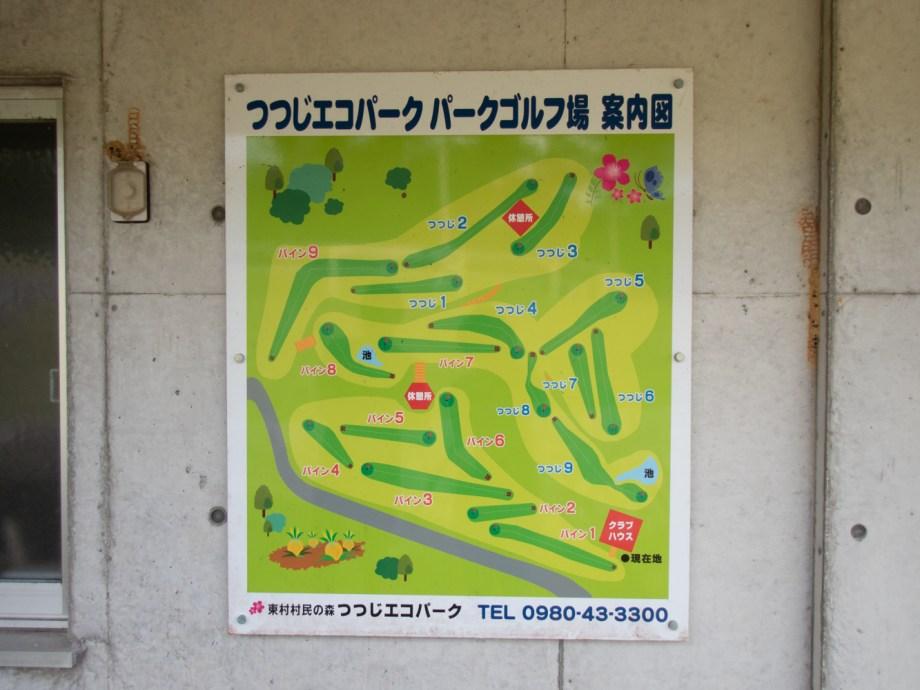 つつじエコパークパークゴルフ