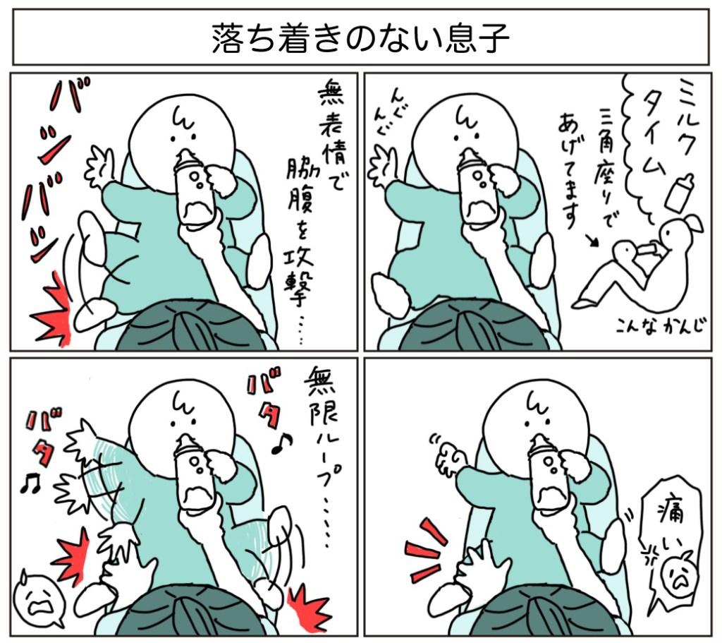 四コマ漫画 漫画 子育て 育児 男の子 ミルク 授乳