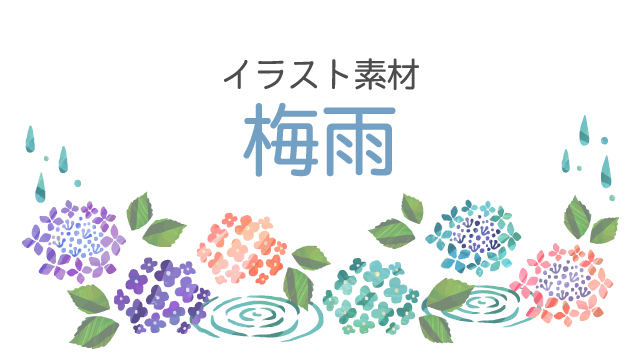 無料ベクター梅雨初夏のイラスト素材 Yukik Illust