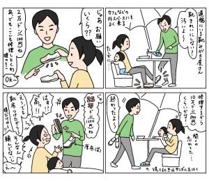 ベトナム 四コマ漫画