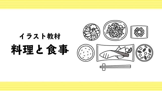 無料イラスト 料理と食事