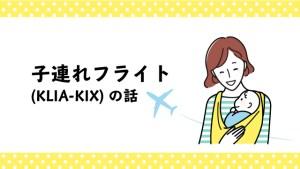 子連れフライト KLIA KIX