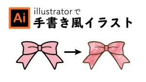 手書き・水彩風イラストメイキング