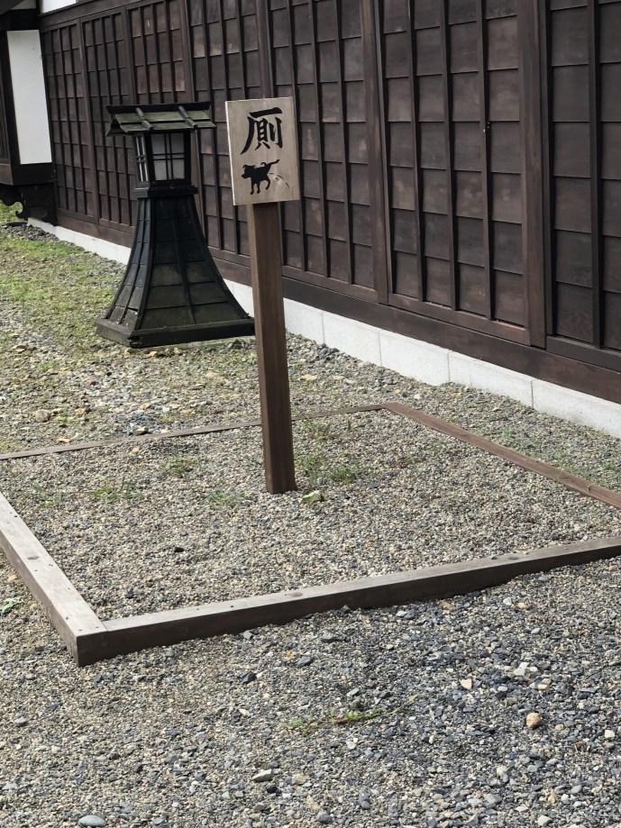 【日光江戸村】犬と一緒に江戸時代へのタイムスリップを楽しもう 犬用トイレ