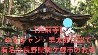 【光前寺】ゆるキャン・早太郎伝説で有名な長野県駒ケ根市のお寺 アイキャッチ