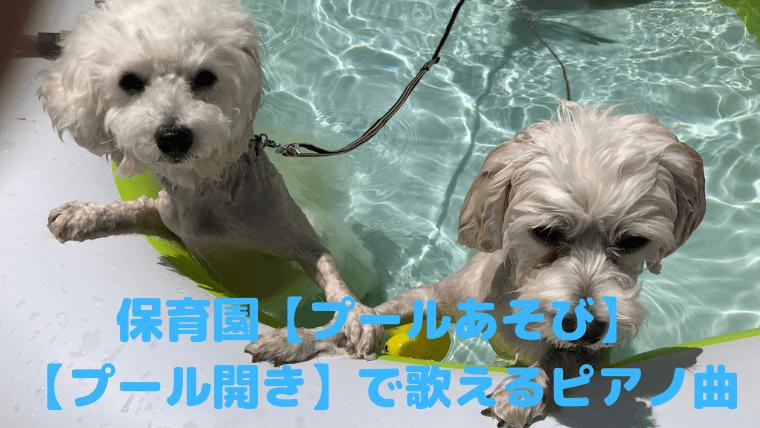 保育園【プールあそび】 【プール開き】で歌えるピアノ曲 アイキャッチ
