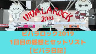 ビバラロック2019 1日目の感想とセットリスト【ビバラ日記】 アイキャッチ