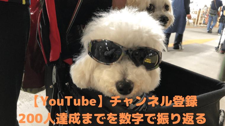 【YouTube】チャンネル登録 200人達成までを数字で振り返る アイキャッチ
