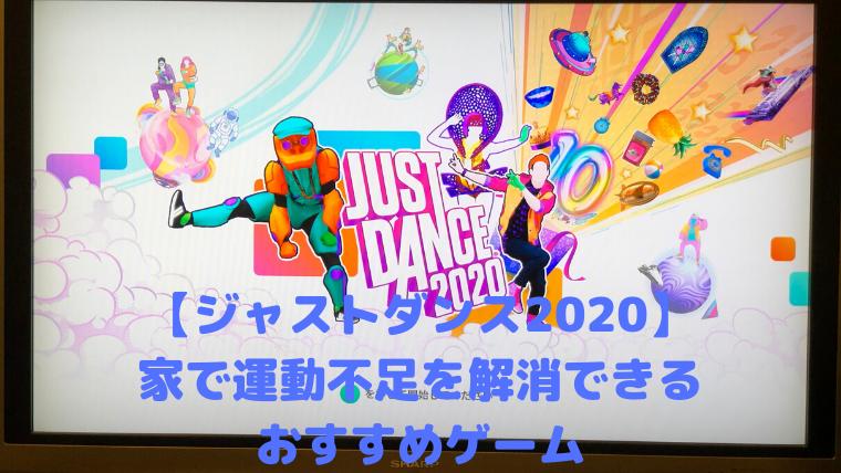 【ジャストダンス2020】 家で運動不足を解消できる おすすめゲーム アイキャッチ