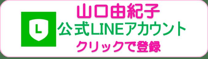 山口由紀子公式LINE