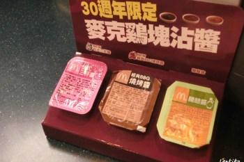 【速食】麥當當30周年限定麥克雞塊沾醬