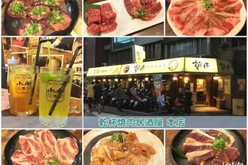 【台北市|燒烤】乾杯燒肉居酒屋,台北東區單點燒烤大推薦~