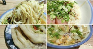 【台北市|東北麵館】Woo姥姥麵館,好吃又美味的東北麵料理!