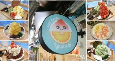 【台北市|冰品】天母冰果奇緣 ICE FAIRY二訪,種類多樣,怎麼吃都滿足!