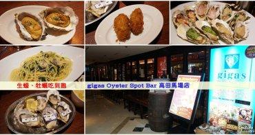 【日本東京 生蠔、牡蠣吃到飽】gigas Oyster Spot Bar 高田馬場店~生牡蠣、炸牡蠣、烤牡蠣,種類超多,美味好吃!