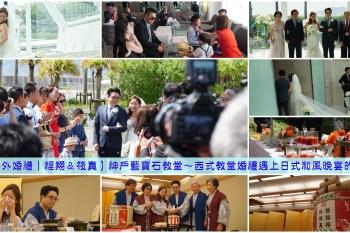【日本海外婚禮|程翔&筱真】神戶藍寶石教堂~西式教堂婚禮遇上日式和風晚宴的浪漫婚禮