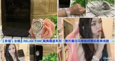 【穿搭|女錶】RELAX TIME 經典陶瓷系列,襯托膚白又時尚好搭的經典女錶