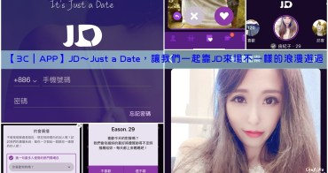 【3C|APP】JD~Just a Date,讓我們一起靠JD來場不一樣的浪漫邂逅