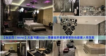 【台北市|Motel】大直沐蘭502~帶點都會摩登的覽傭生活感