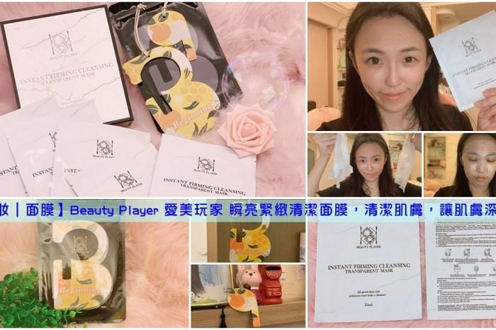 【美妝|面膜】Beauty Player 愛美玩家 瞬亮緊緻清潔面膜,清潔肌膚,讓肌膚深呼吸