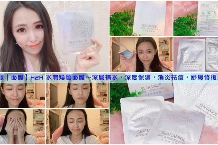 【美妝|面膜】H2H 水潤煥顏面膜~深層補水,深度保濕,消炎祛痘,舒緩修復肌膚