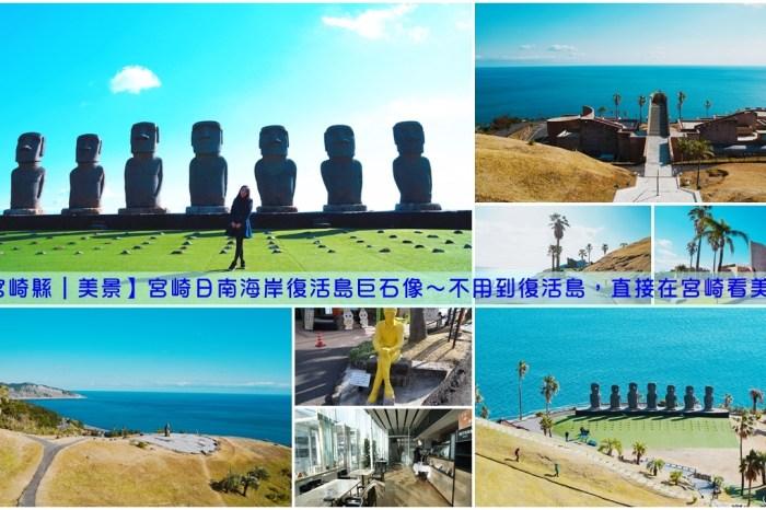 【宮崎縣 美景】宮崎日南海岸復活島巨石像~不用到復活島,直接在宮崎看美景