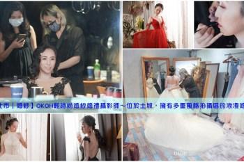 【新北市|婚紗】OKOH輕時尚婚紗婚禮攝影師~土城婚紗店,擁有多重風格拍攝區的浪漫婚紗店