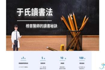 【學習 讀書】于式讀書法~讓Dr.YU于氏學習中心的于翔宇醫師教大家輕鬆讀書,快樂學習,拿高分!