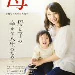 インタビュー記事が掲載されます:「子育てのための人間学」 致知別冊『母』