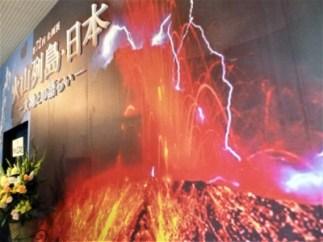 Exhibition72-volcano-18