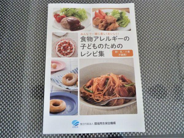 「食物アレルギーの子どものためのレシピ集」表紙