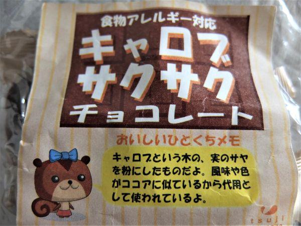 キャロブサクサクチョコレートのパッケージ表面