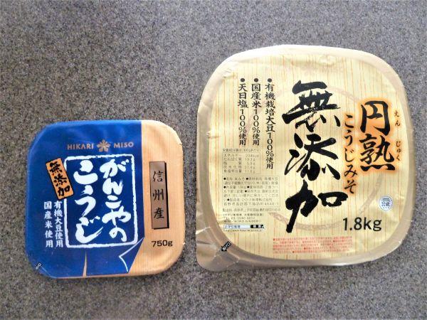 一般的な750g味噌とコストコの1.8kg味噌