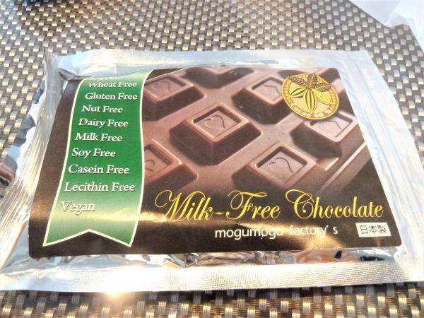 もぐもぐ工房の「ミルクフリーチョコレート」