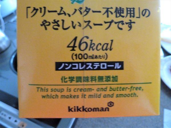 「豆乳でつくったコーンスープ」のパッケージ