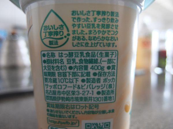 ソイビオ豆乳ヨーグルトの原材料欄