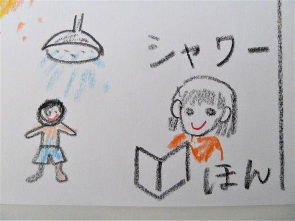 シャワーと読み聞かせの絵