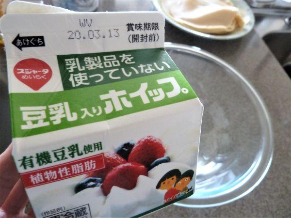 乳製品を使っていない豆乳入りホイップ